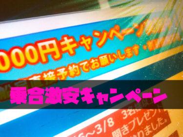 東京湾《横浜》ライトアジ(LTアジ)船で最安値船宿発見!/黒川本家