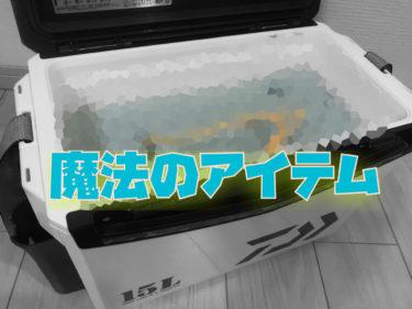 【おすすめ】クーラーの保冷力が劇的にUP!魔法のアイテム!