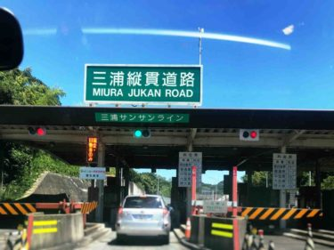 三浦半島の釣りやレジャーに便利な『三浦縦貫道路』が延伸!北側区間開通!