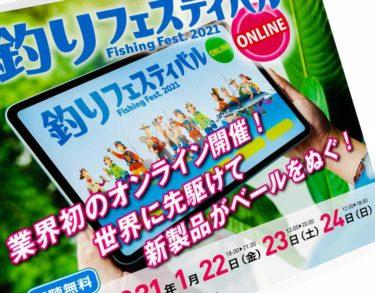 釣り業界初のオンライン開催『釣りフェスティバル2021 』情報を続々更新!
