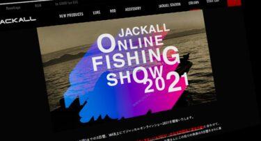 JACKALLジャッカル独自配信!2021年オンラインフィッシングショー開催決定!