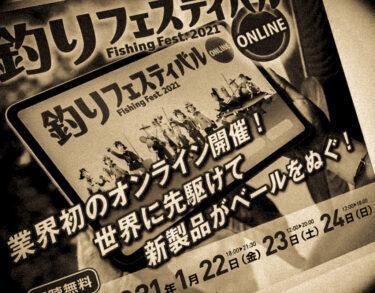 横浜リアル型フィッシングショー衰退の影と2021年釣りフェスティバルの評価は?