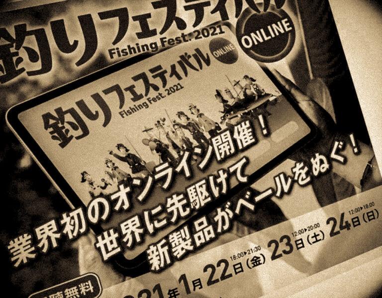 釣りフェスティバルの感想とフィッシングショーの影