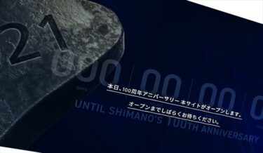 シマノ100周年記念!