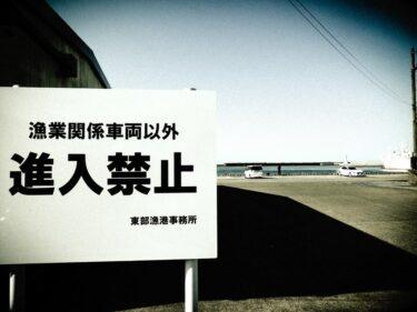 三崎港進入禁止
