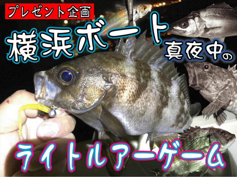 プレゼント企画!横浜ボート深夜のライトソルトゲーム!