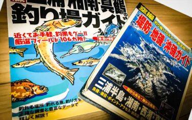 釣り場情報ムック本に潜む危険