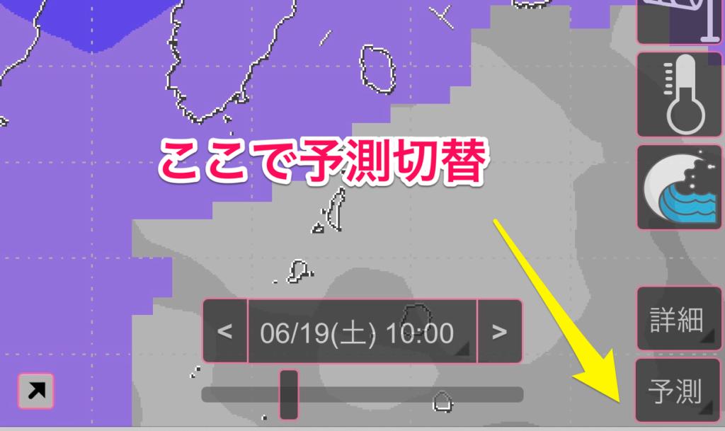 高精度天気予報サイトSCW