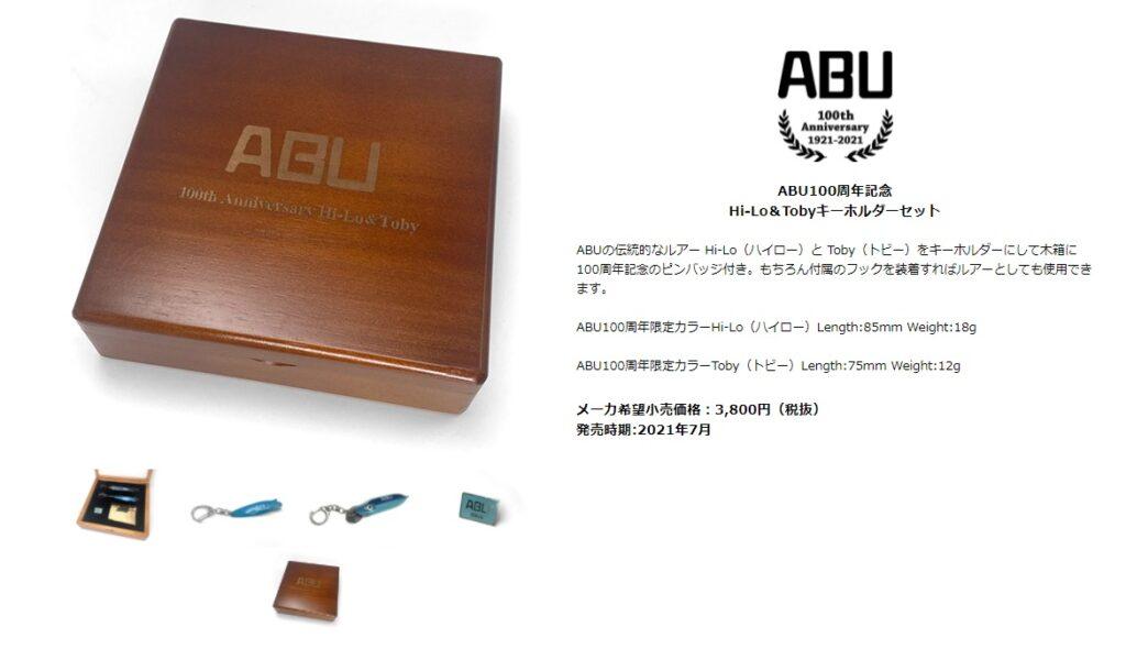 ABU100周年記念リール発売!