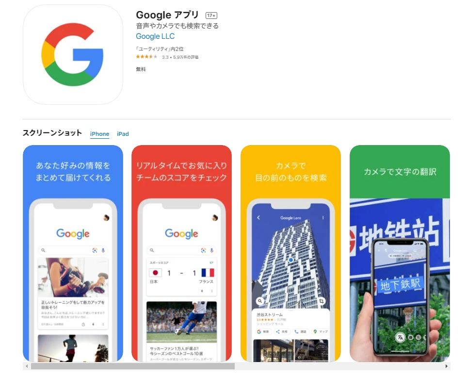 Googleレンズは釣りにも便利に活用できる!