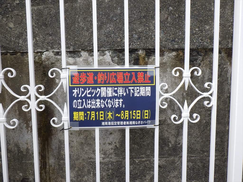 """江ノ島の湘南大堤防がついに""""全面""""釣り禁止!"""