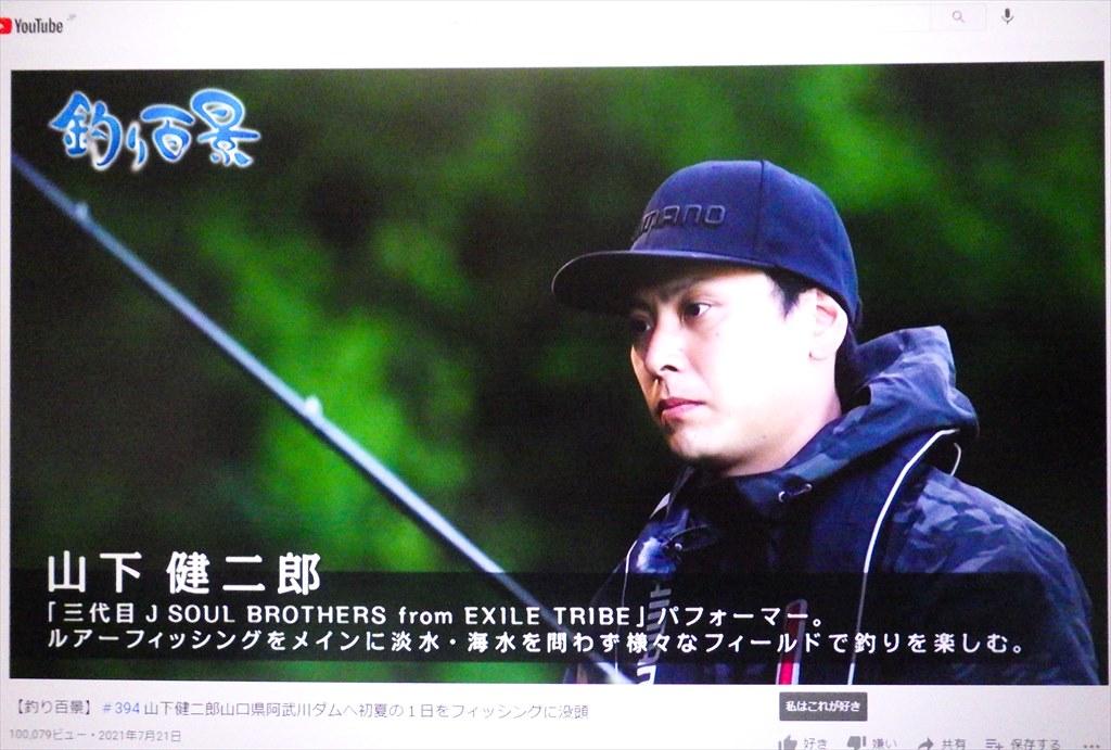 山下健二郎が朝比奈彩を釣り上げた!